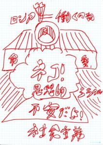 (c) yoshinori niwa / 曼荼羅